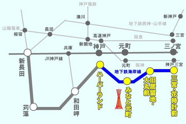 神戸市営地下鉄海岸線「神戸ベイエリア回遊1dayパス」の乗り放題区間(有効区間)