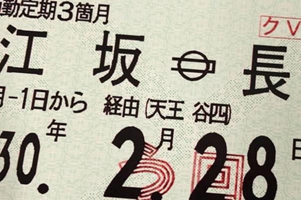 大阪地下鉄(メトロ)「迂回定期券」とは?