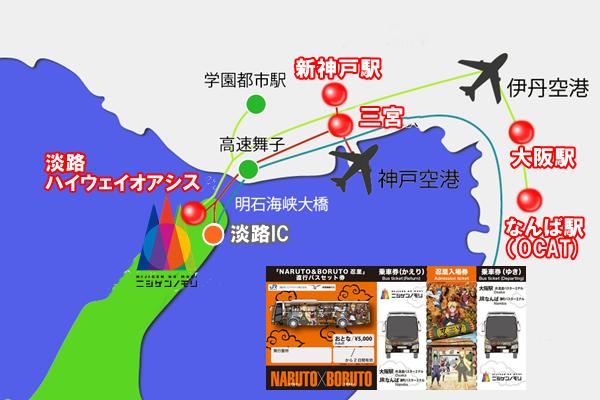 淡路島ニジゲンノモリ「NARUTO&BORUTO忍里直行バスセット券」