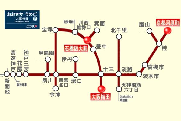 阪急電車の駅名変更