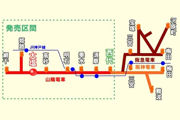 山陽電車「姫路オープンゴルフフェスティバルきっぷ」発売区間
