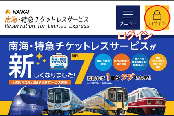 「南海・特急チケットレスサービス」ログイン