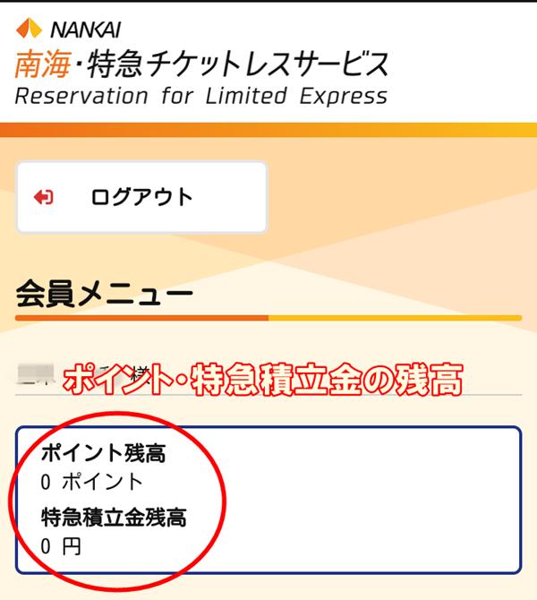 「南海・特急チケットレスサービス」特急積立金・ポイント残高照会