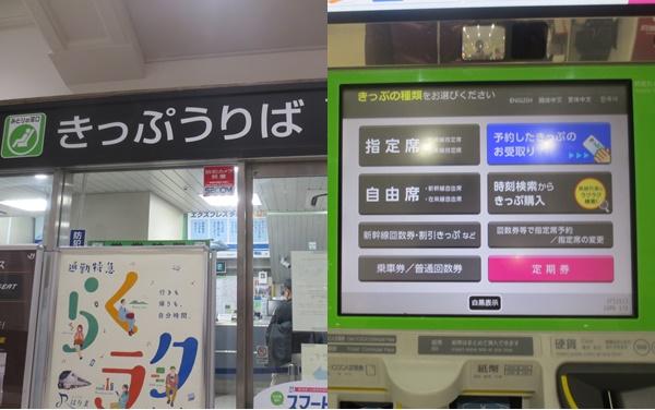 JR「城崎温泉・天橋立おでかけパス」の購入方法