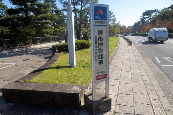 堺市博物館前バス停(仁徳天皇陵拝所最寄)
