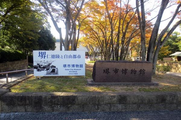 堺市博物館