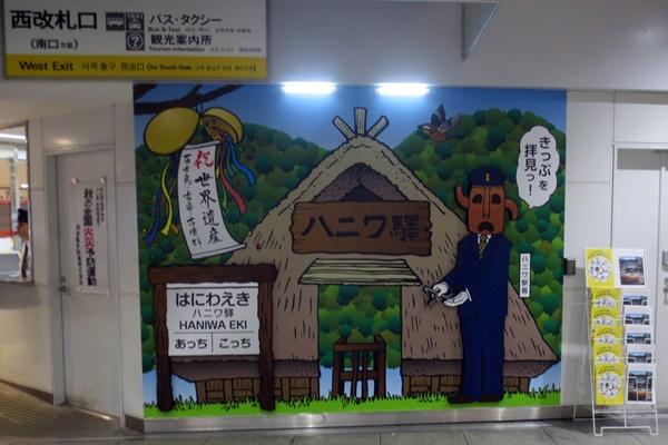 堺東駅のハニワ駅長