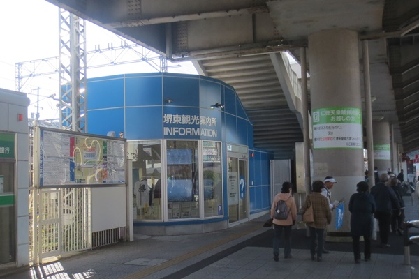 堺東駅の観光案内所