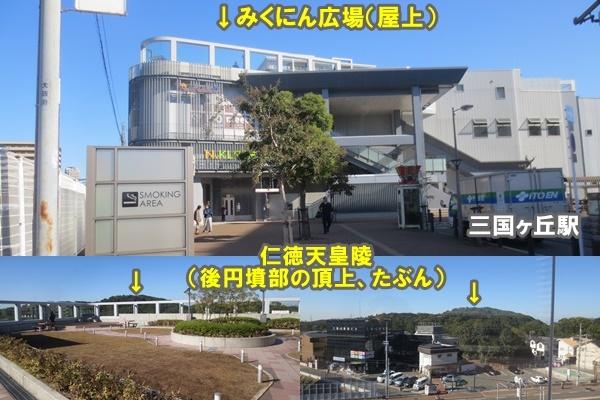 三国ヶ丘駅の「みくにん広場」