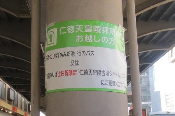 堺東駅から仁徳天皇陵へ