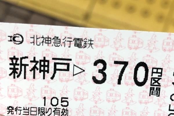 北神急行の初乗り運賃