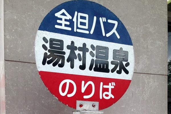 大阪~湯村温泉高速バス半額キャンペーンの利用方法