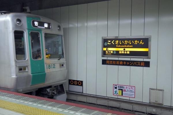 京都地下鉄・バス「乗り継ぎ割引」の使い方、金額、条件