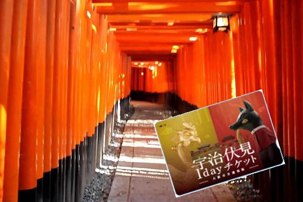 京阪電車の「宇治・伏見1dayチケット」の内容、値段、発売期間、購入方法