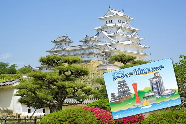 大阪から姫路へ安く行くなら1日乗り放題の「阪神山陽シーサイド1dayチケット」