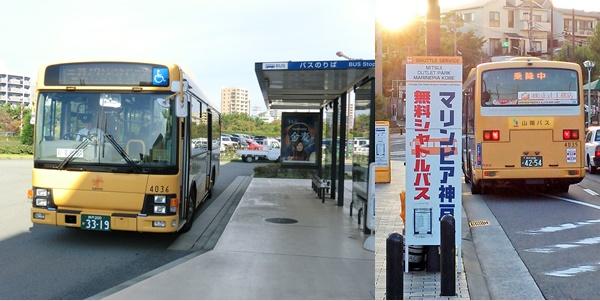 マリンピア神戸の無料シャトルバス
