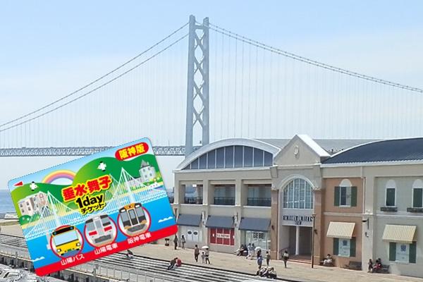 大阪からマリンピア神戸へは「「垂水・舞子1dayチケット(阪神版)」でアクセス。電車代2割引き