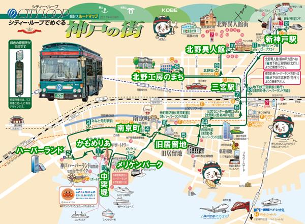 神戸観光に便利なシティーループバスの路線図