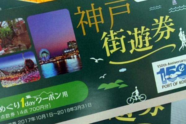 シティーループバスの1日乗車券が安く買える「神戸街遊券」とは?