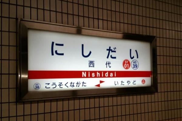 三宮、大阪方面から「マリンピア神戸きっぷ」は西代駅で購入
