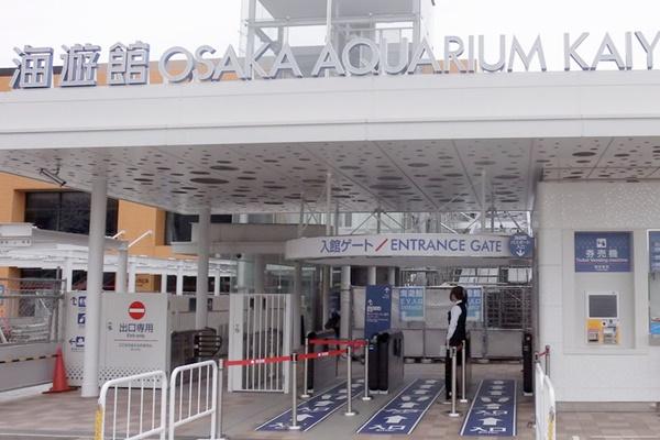 海遊館へは大阪地下鉄の「OSAKA海遊きっぷ」
