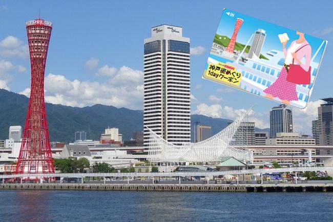 「神戸街めぐり1dayクーポン」の内容と値段、発売期間、購入方法