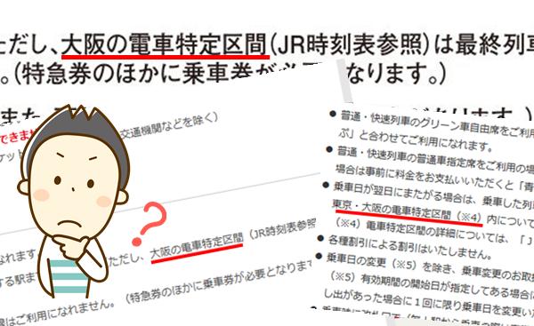 JRの切符用語「大阪の電車特定区間」とは?