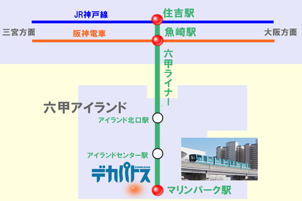 神戸のプール「デカパトス・六甲ライナーセット券」の内容、値段、発売期間