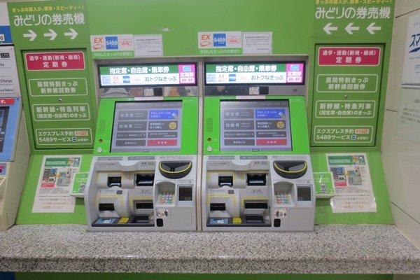 姫路~関空アクセスのJR「はるか指定席きっぷ」購入方法