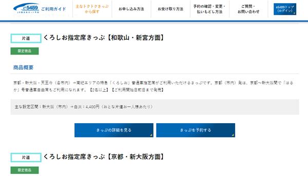 JR「くろしお指定席きっぷ」で20%割引、インターネット限定