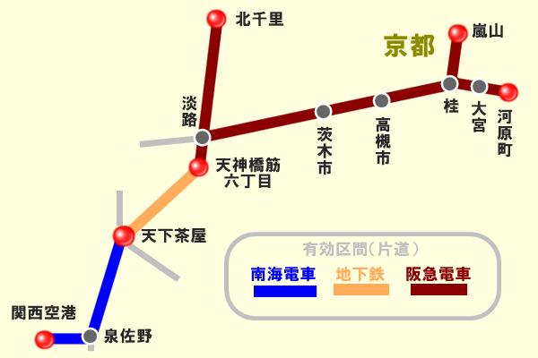 ¥京都~関空最安、「関空アクセスきっぷ」「京都アクセスきっぷ」の有効区間