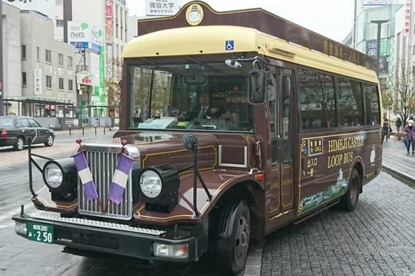 「姫路城ループバス」ってどんなバス?