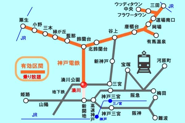 神戸電鉄乗り放題「神鉄おもてなしきっぷ」の内容、値段、発売期間、購入方法
