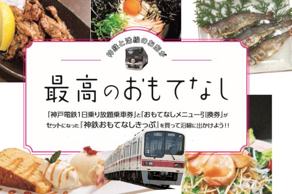 神戸電鉄・神戸市営地下鉄乗り放題「おもてなしきっぷ」の内容、値段、発売期間、購入方法
