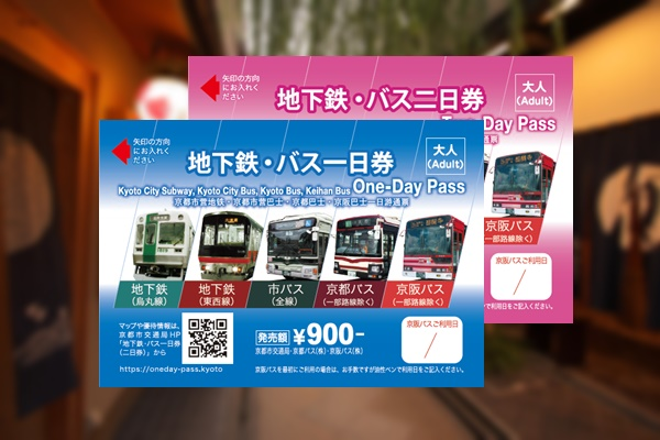 京都のバス・地下鉄が乗り放題「地下鉄・バス一日券/二日券」