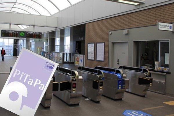 関西JRはPiTaPaのポストペイ運賃割引サービスの利用方法
