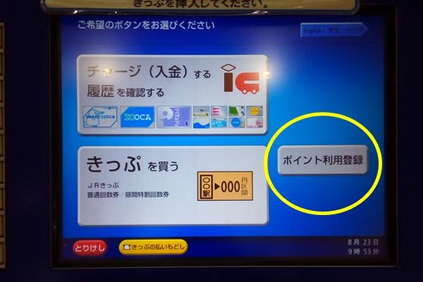 JRのICOCA定期「時差通勤ポイント(ジサポ)」の利用方法