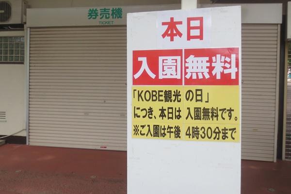 「KOBE(神戸)観光の日」に無料開放利用方法(特典の受け方)