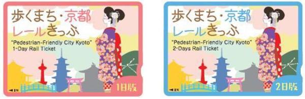 京都の電車が乗り放題「歩くまち・京都レールきっぷ」の値段、購入方法