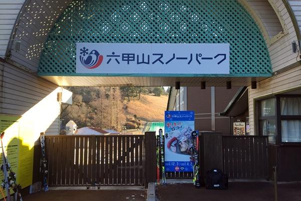 阪急電車・阪神電車「六甲山スキークーポン」の値段