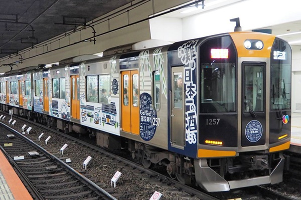阪神電車乗り放題「灘五郷酒蔵めぐり1dayチケット」