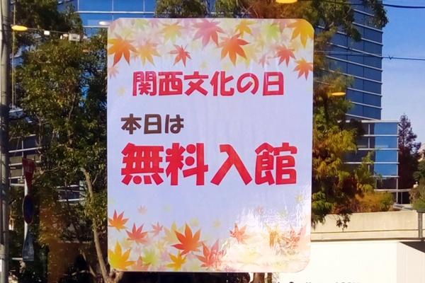 関西文化の日に電車・バスで行ける無料開放の博物館・美術館