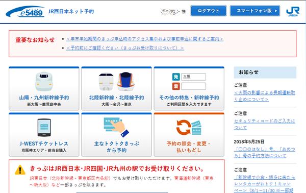 「元日・JR西日本乗り放題きっぷ」の購入方法