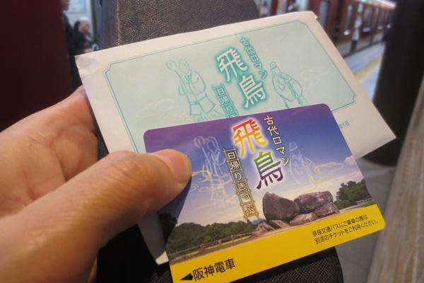 「古代ロマン 飛鳥 日帰りきっぷ」の内容、値段、発売期間、購入方法