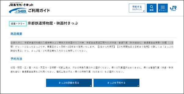 JR「京都鉄道博物館・映画村きっぷ」の購入方法