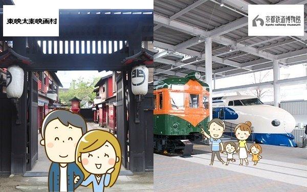 JR「京都鉄道博物館・映画村きっぷ」の値段、内容、発売期間、購入方法