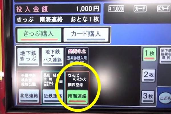 関空~大阪市内最安移動、南海電車「関空ちかトクきっぷ」の購入方法(買い方)