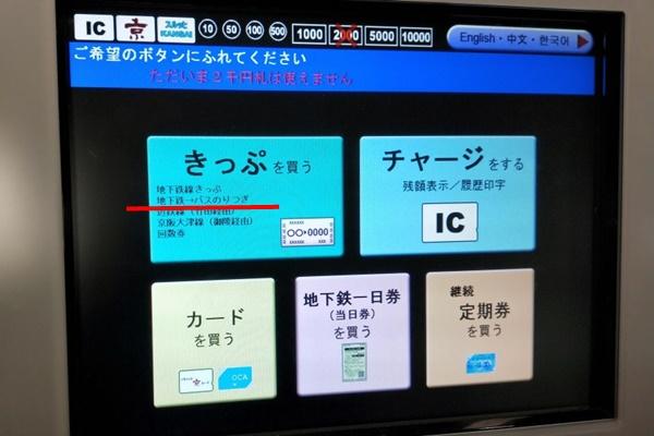 京都地下鉄・バス「乗り継ぎ割引」、連絡普通券の買い方、使い方