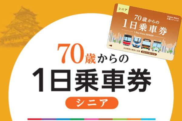 大阪メトロ「1日乗車券シニア」の内容、値段、発売期間、購入方法