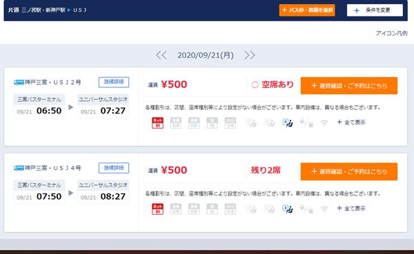 神戸三宮~USJ(ユニバ)高速バス500円、買い方